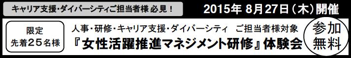 【女性活躍推進マネジメント研修】体験会 <限定先着25名様>